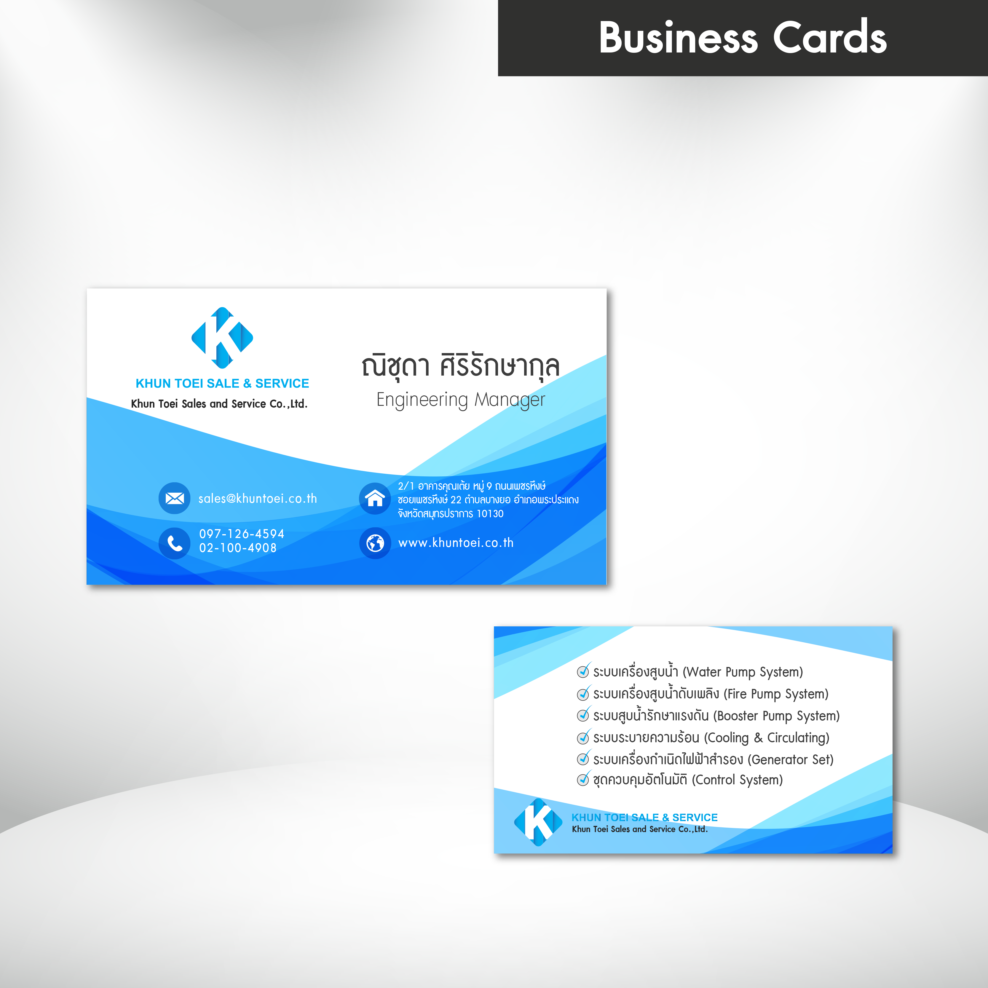Business Cards / นามบัตร